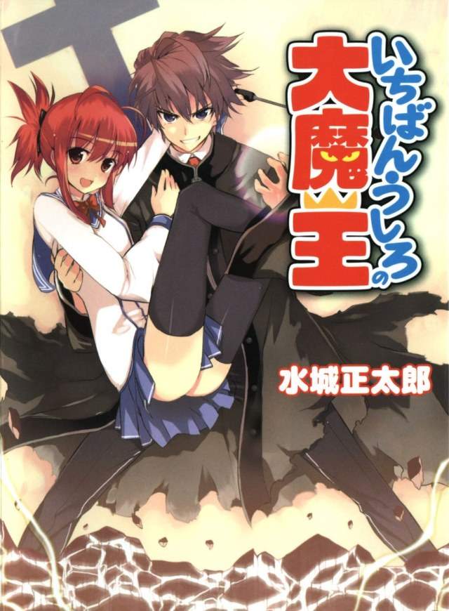light-novels-issue-5-daimou