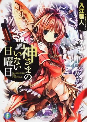 light-novels-issue-5-kamiinai