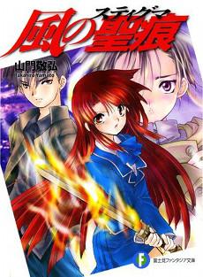 light-novels-issue-5-kazeno
