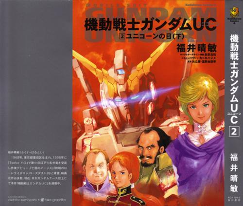 light-novels-issue4-unicorn