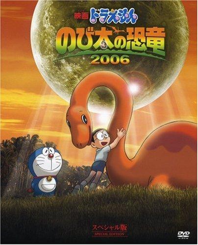 Doraemon-_Nobita's_Dinosaur