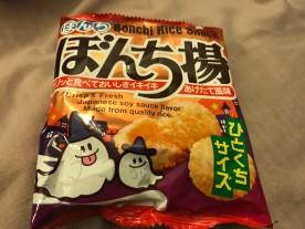 Rice Crackers! Yum :)